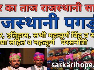 राजस्थान-की-पाग-पगड़ी-साफा-Turban-of-Rajasthan-Safa