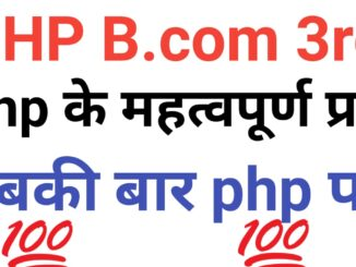 Php-b.com-3rd-के-महत्वपूर्ण-प्रश्न-19-सितम्बर-के-महत्वपूर्ण-प्रश्न