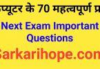 Computer Ke 70 Important Questions