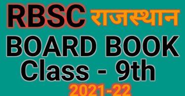 RBSC Class 9 Books | RBSE 9th Class Books PDF Download in English Hindi Medium
