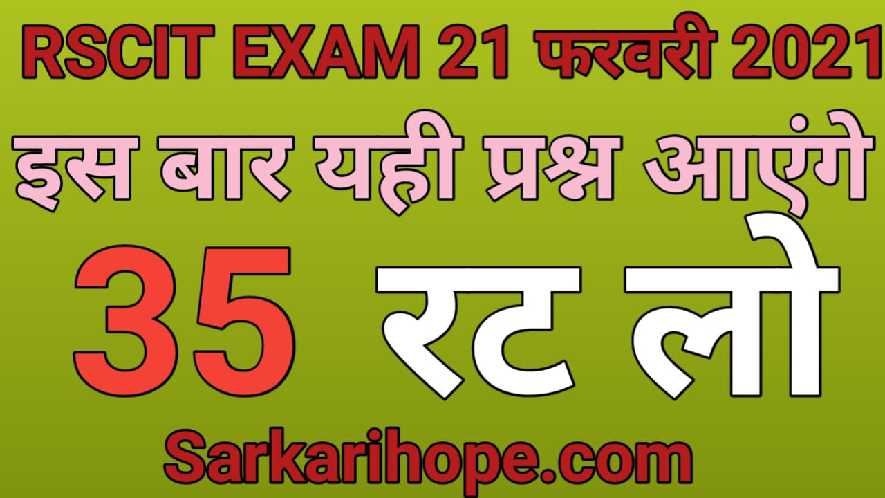 Rscit Ke 35 Important Questions 21 February 2021