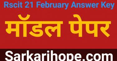 RSCIT ANSWER KEY 21 FEB 2021 : RSCIT VMOU PAPER SOLUTION PDF