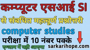 Rajasthan SI Sub-Inspector Computer Ke Important Questions