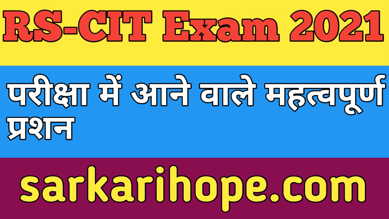 rscit important question 2021 in hindi