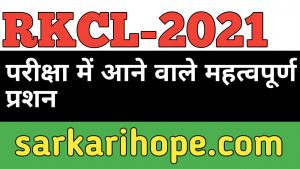 rkcl important question in hindi