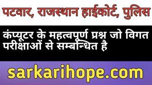Computer Rajasthan Highcourt Ke Important Questions