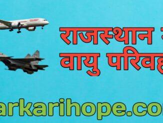 राजस्थान में वायु परिवहन