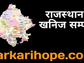 राजस्थान में खनिज सम्पदा