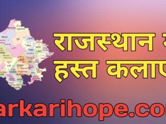 राजस्थान की प्रमुख हस्त कलाएं