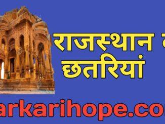 राजस्थान की प्रसिद्ध छतरियां