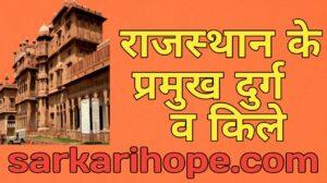 राजस्थान के प्रमुख दुर्ग