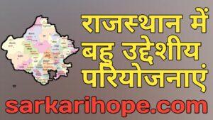 राजस्थान में बहु उद्देशीय परियोजनाएं