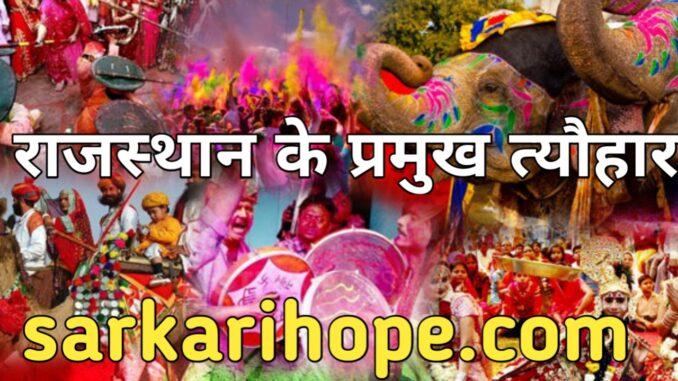 राजस्थान के त्यौहार
