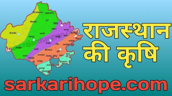 राजस्थान में कृषि