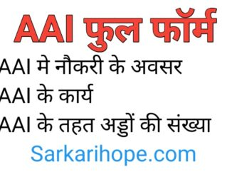 AAI- Airport Authority of India