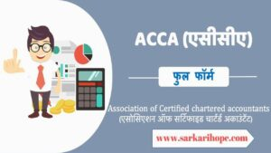 ACCA FULL FORM