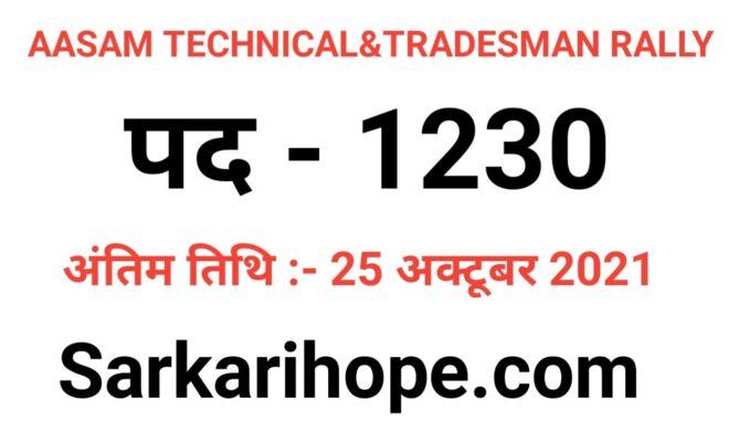 Assam Rifle Technical & Tradesman Rally Recruitment Online Form 2021