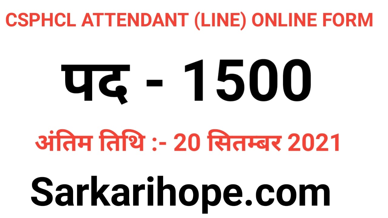 CSPHCL Attendant (Line) Online Form 2021