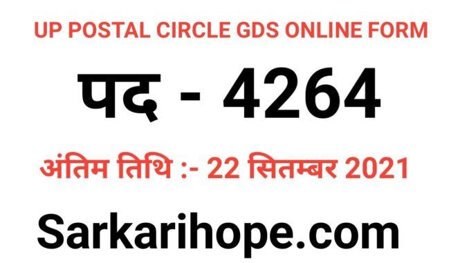 UP Postal Circle GDS Online Form 2021