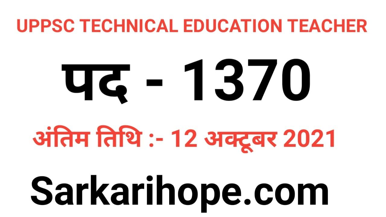 Uttar Pradesh UPPSC Technical Education Teacher Service Exam 2021