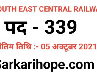 South East Central Railway Trade Apprentice Online Form 2021
