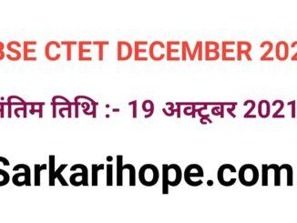 CBSE CTET December 2021 Online Form