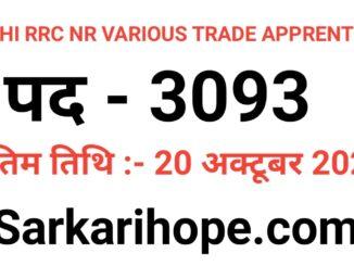 Delhi RRC NR Various Trade Apprentice Online Form 2021