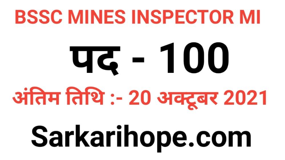 BSSC Mines Inspector MI Online Form 2021