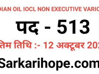 Indian OIL IOCL Non Executive Various Post Online Form 2021
