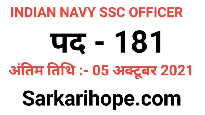 Indian Navy SSC Officer – Jun 2022 (AT 22) Course Online Form 2021