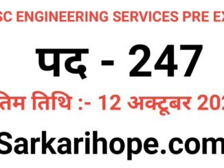 UPSC Engineering Services Pre Exam Online Form 2021