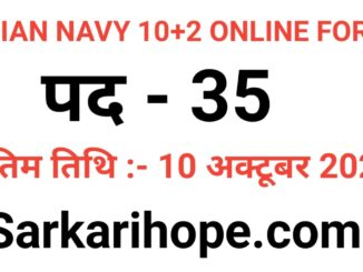 Indian Navy 10+2 B.Tech Entry Online Form 2021