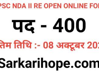 UPSC NDA II Recruitment 2021 Apply Online Form 2021