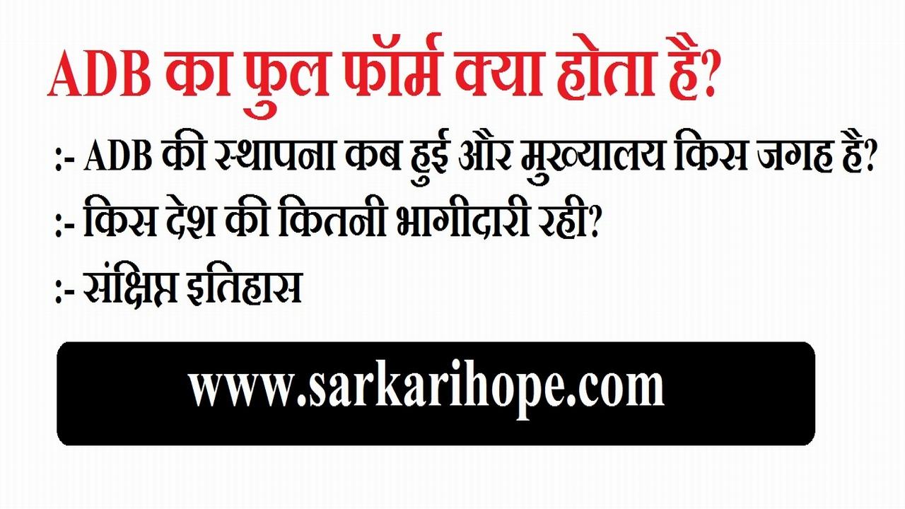 ADB Full form in hindi