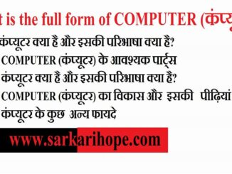 what is full form in computer ?