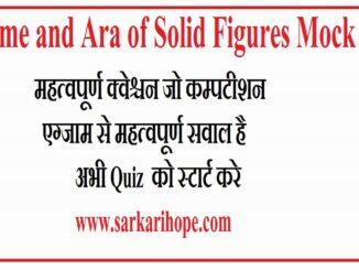 Volume and Ara of solid Figures mock test