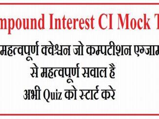 compound Interest CI Mock Test