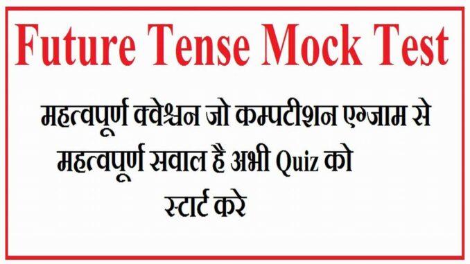 Future Tense mock Tense