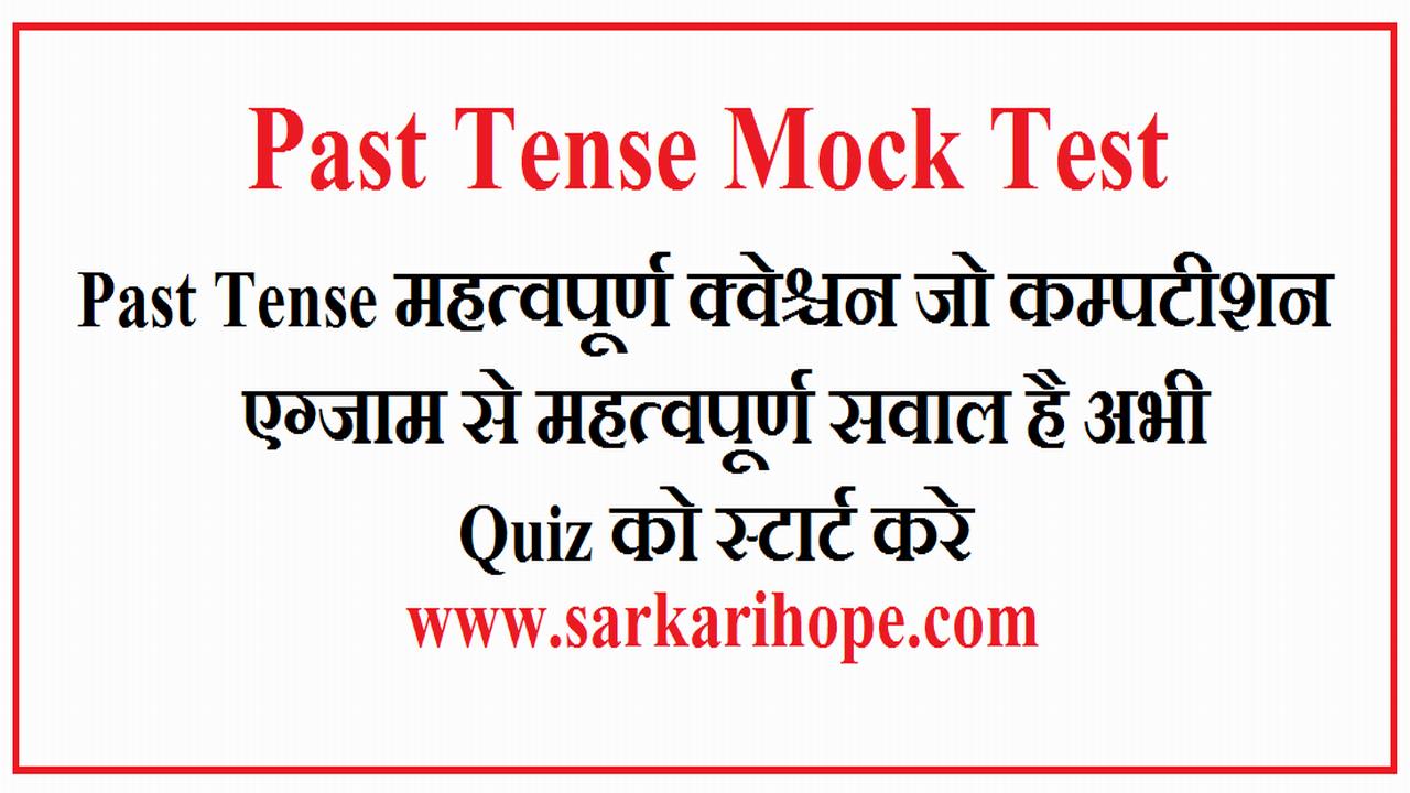 Past Tense Mock Test